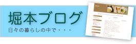 堀本ブログ