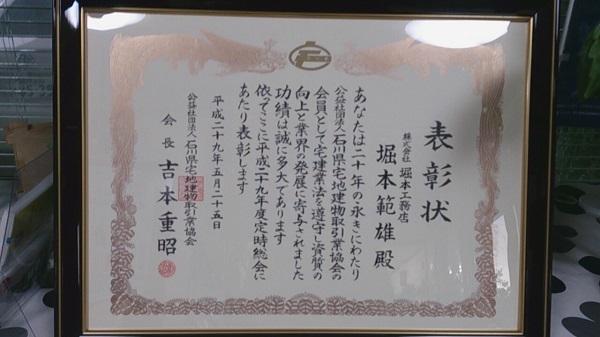 表彰状小DSC_3341