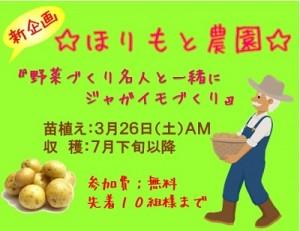 イベント_ほりもと農園_ジャガイモ