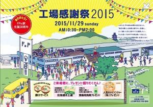 20151129 工場感謝祭