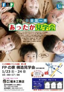 高気密高断熱 構造見学会 石川県金沢市 1/23・24