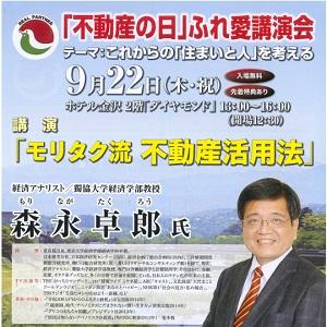 「不動産の日」ふれ愛講演会_160922