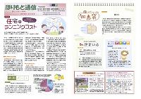 ほりもと通信 2013年11月12月号