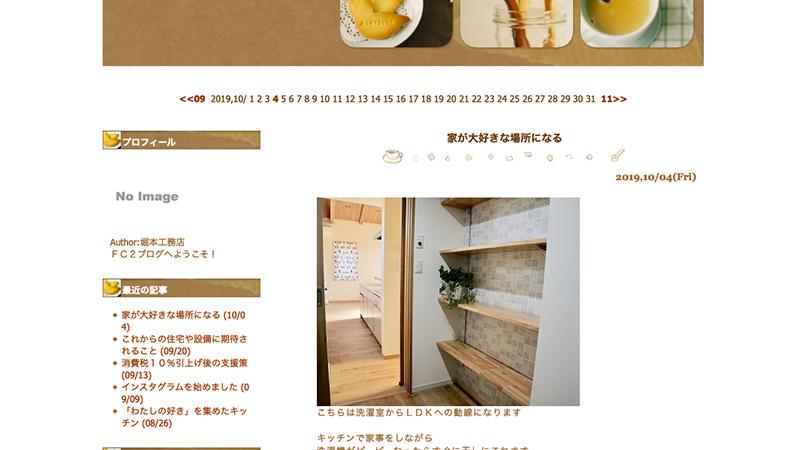 Horimoto Blog<span>堀本ブログ</span>