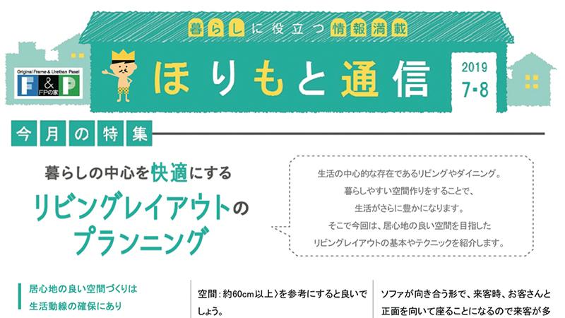 Horimoto Tsushin<span>ほりもと通信</span>