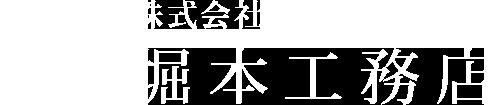 石川 高気密・高断熱 FPの家 (金沢 ・野々市・白山) | 堀本工務店は木造住宅のご相談を承っております。