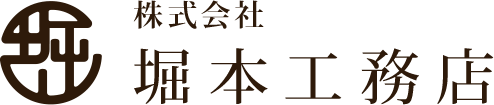 FPの家 金沢市 高気密高断熱な家|堀本工務店