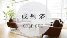 不動産_中古住宅_成約済