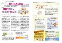 ほりもと通信 2014年3月4月号