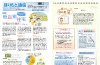 ほりもと通信 2013年7月8月号