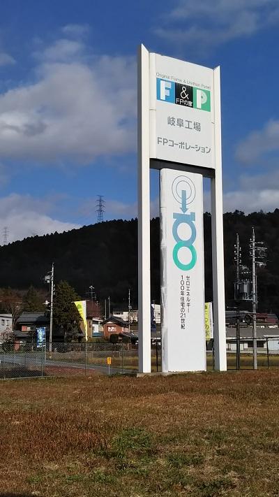 FP岐阜工場見学祭行って来ました