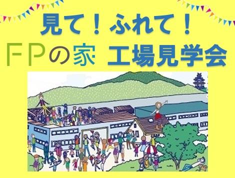 FPの家_岐阜工場見学会