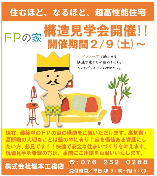 FPの家 構造見学会開催!     ~3月31日(日)
