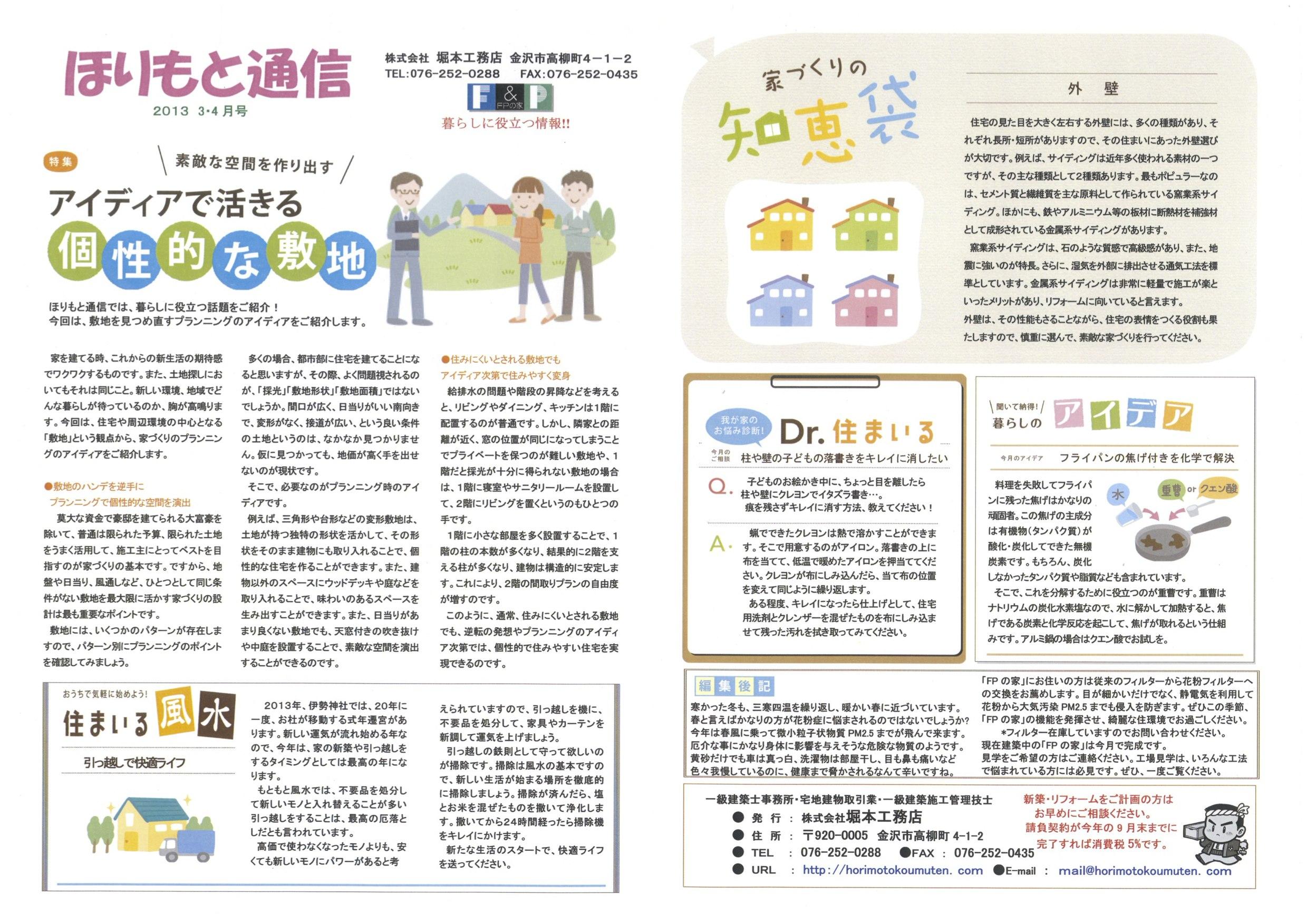 ほりもと通信 2013年3月4月号