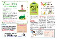 ほりもと通信 2011年9・10月号