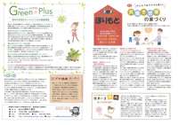 ほりもと通信 2011年11・12月号