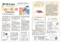 ほりもと通信 2012年11月12月号