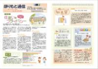 ほりもと通信 2013年5月6月号